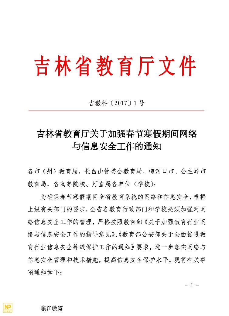 白山市教育局转发《吉林省教育厅关于加强春节寒假期间网络与信息安全工作的通知》
